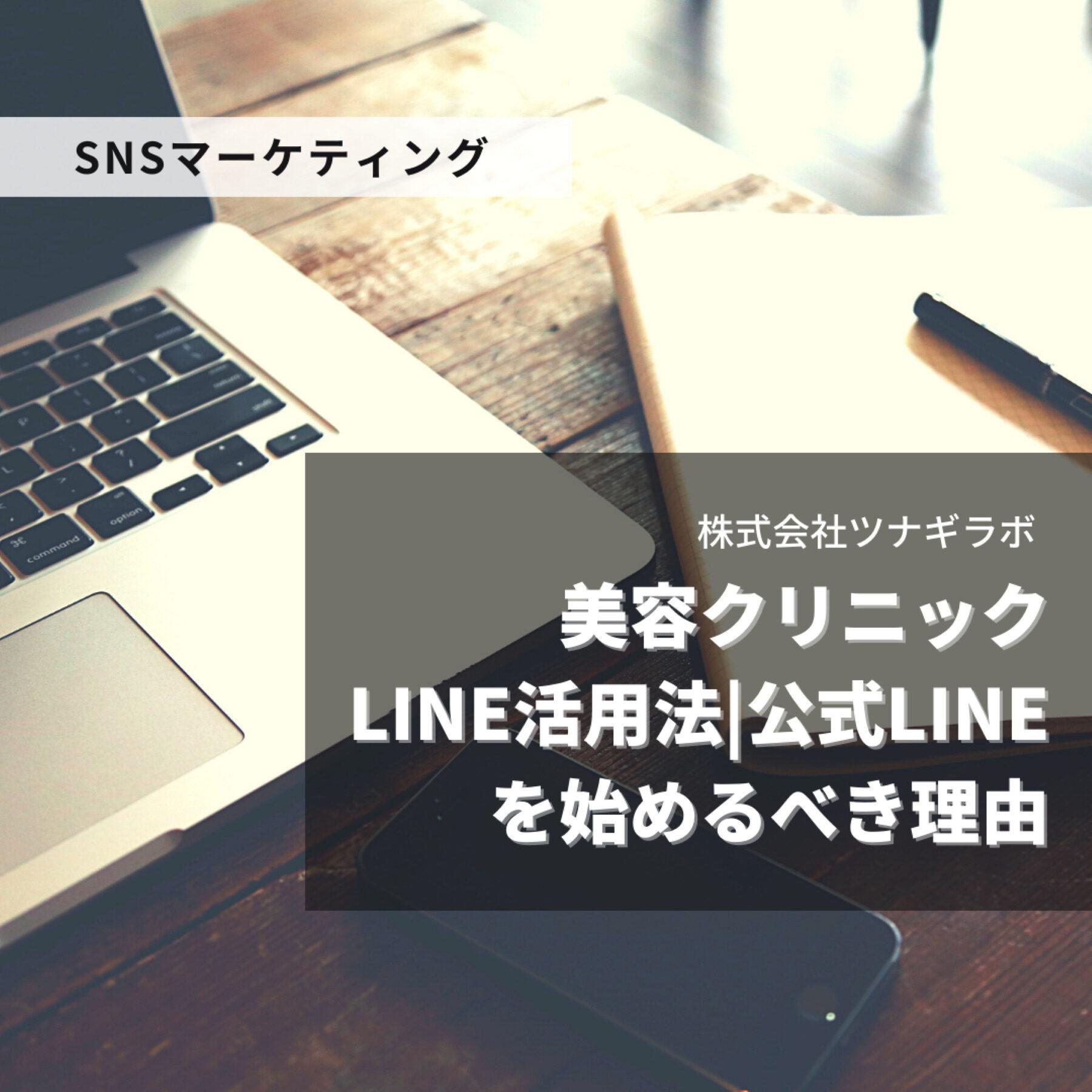 美容クリニック LINE活用法  公式LINEを始めるべき理由
